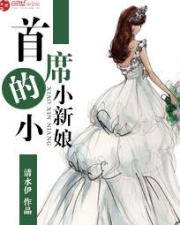首席的小小新娘