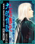 《九魄传说》主角王王浩宇完整版章节列表