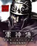 《军神传》主角索斯坦章节目录全文阅读