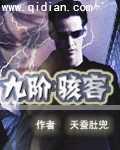 【九阶骇客精彩章节在线阅读】主角林潜赵耀