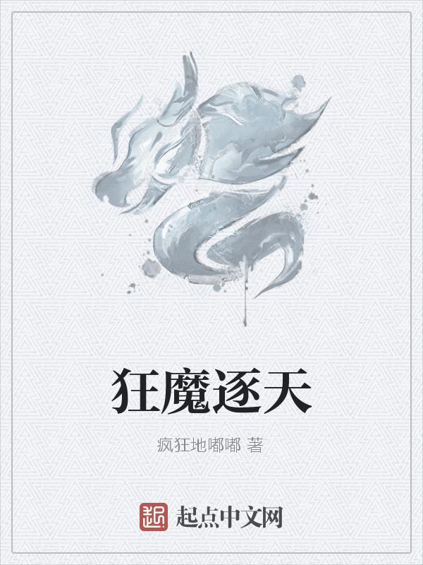 蒙老师小说