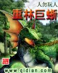 【重林巨蜥精彩阅读免费阅读全文试读】主角陈南金钟罩