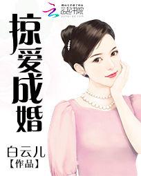 【掠爱成婚精彩试读无弹窗】主角白眉白庄宇