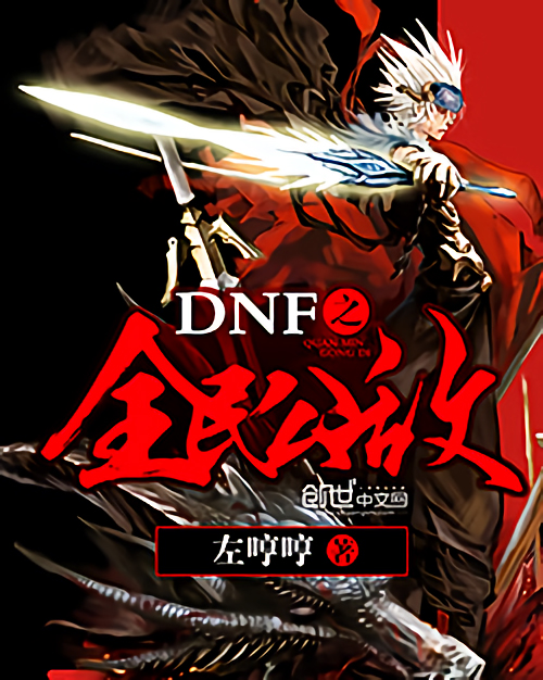 DNF之全民公敌