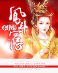【凤斗宫心精彩章节无弹窗全文试读】主角太后惠嫔
