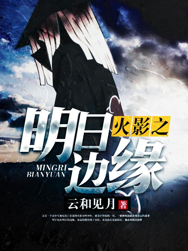 《火影之明日边缘》(主角明宇宇智波)免费阅读最新章节全文试读