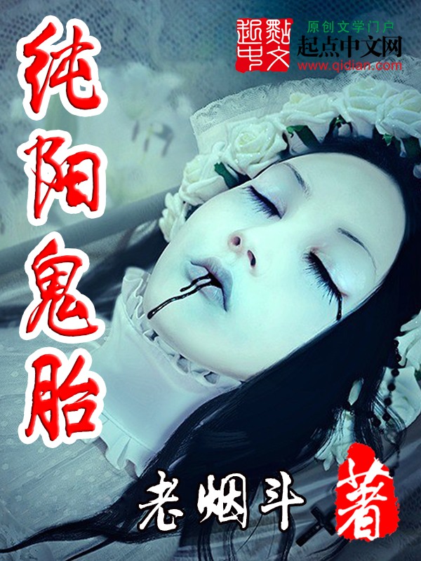东方修仙小说