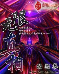 《无限真相》主角和尚老和尚小说章节目录精彩阅读