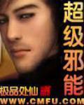 超级邪能精彩章节免费阅读 李连小说在线阅读全文试读