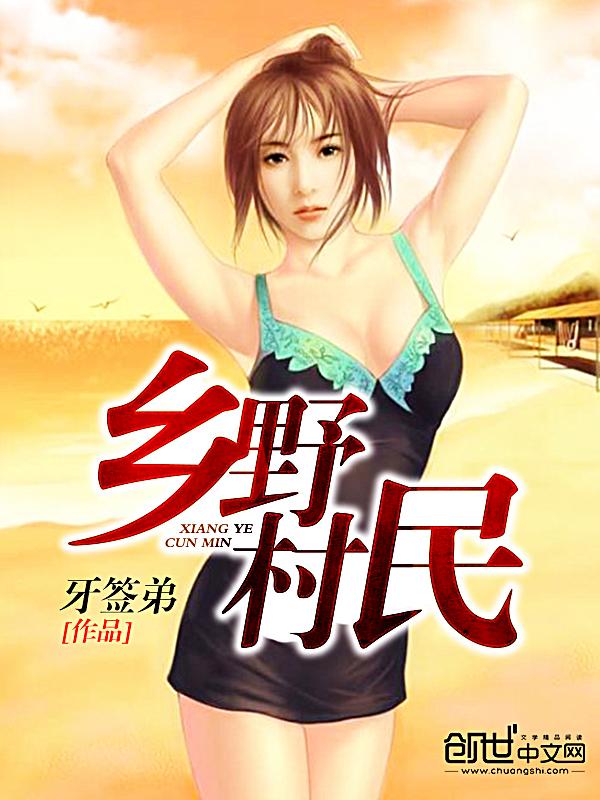 《乡野村民》主角李小宝完本在线阅读免费阅读