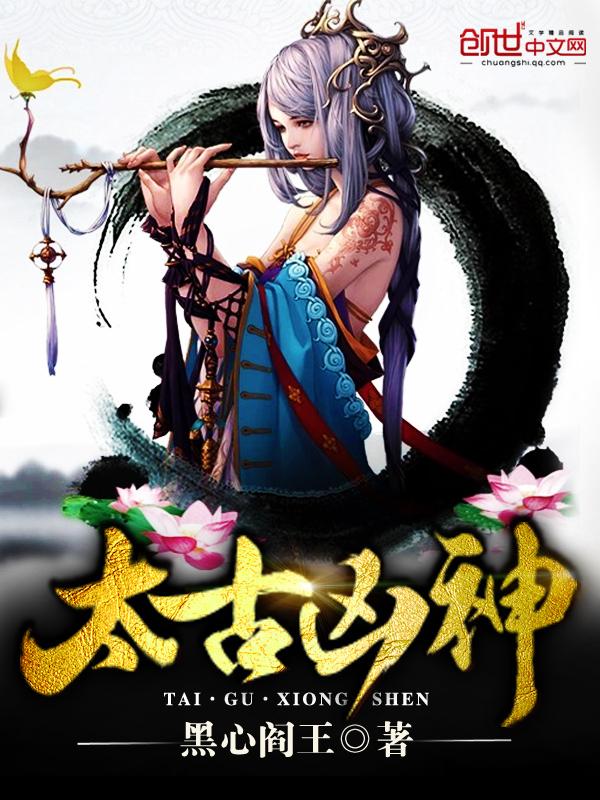 太古凶神主角姜天天骄小说完整版