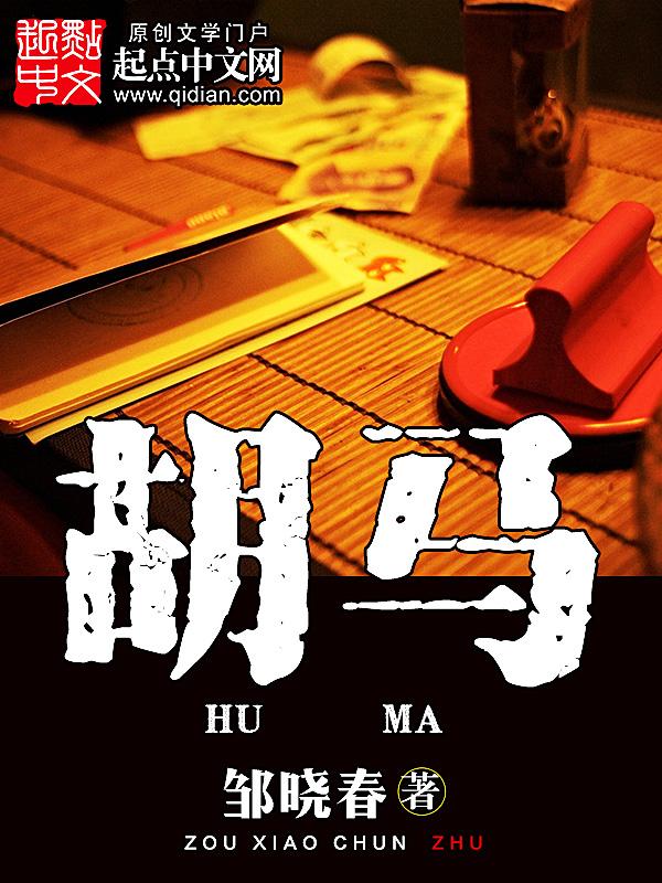 复仇4小说