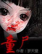 《童尸》主角阿姨谷晓卉无弹窗完结版精彩章节