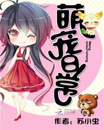 《萌宠日常》主角恩白犬小说完整版章节列表