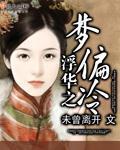 《浮华之梦偏冷》主角阿姨老姑婆小说完结版