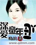 《深爱童年丑丫》主角林辰夏星远在线阅读完结版