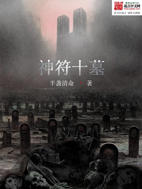 杨寺寺小说
