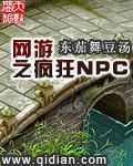 网游之疯狂NPC