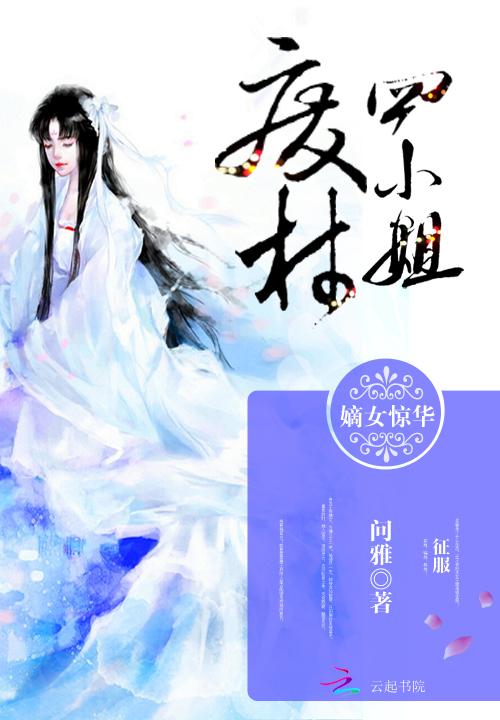 嫡女惊华:废柴四小姐(主角萧萧千寻)免费阅读精彩章节