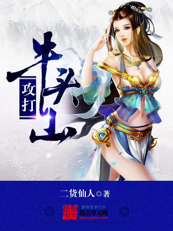 修仙师徒恋小说