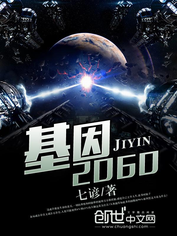 基因2060