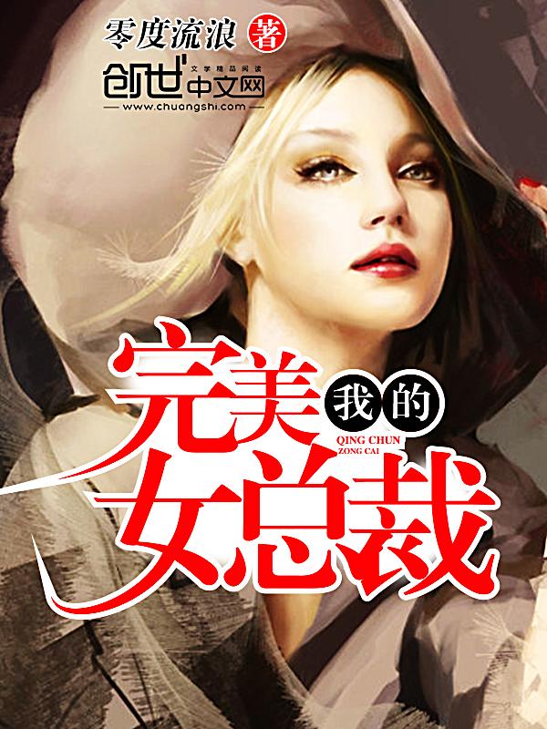 《我的完美女总裁》主角叶凡楚梦瑶免费阅读章节列表无弹窗