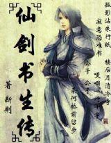 仙剑书生传