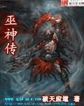 《巫神传》主角灵光玄奇完本大结局完结版