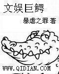 【文娱巨鳄免费阅读章节目录】主角肖城小萝莉