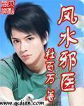 《风水邪医》主角杜水安全带小说精彩章节完结版