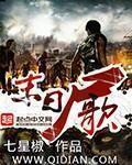 《末日尸歌》主角林江吴斯兰全文试读最新章节在线阅读