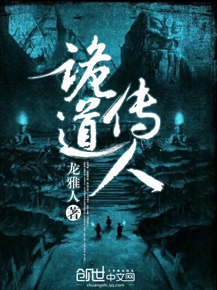 《诡道传人》主角吴寂童言章节列表完结版无弹窗