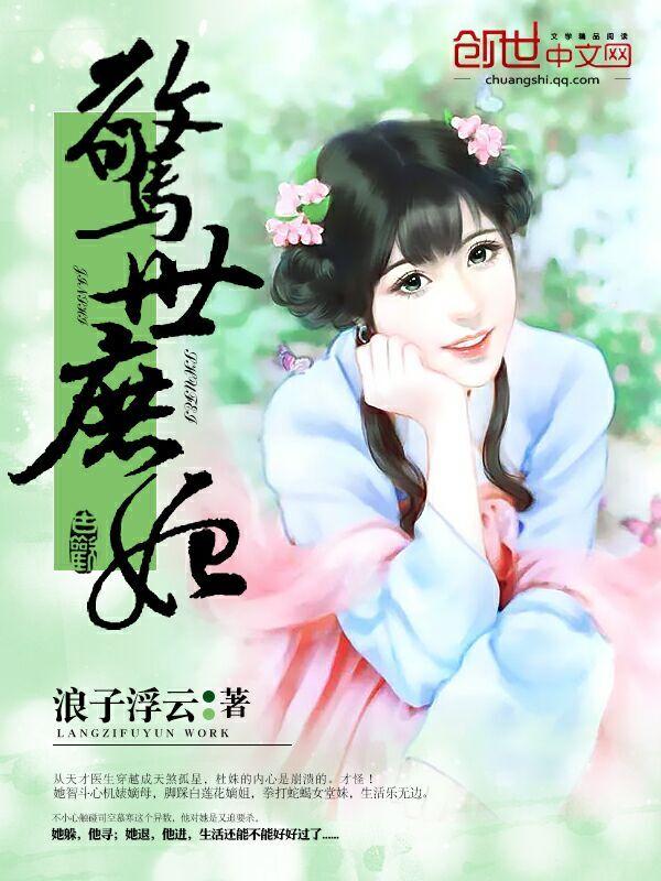 《惊世庶妃》主角杜姝小姑娘小说最新章节