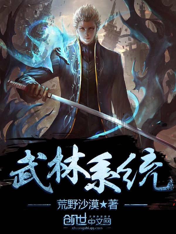 《武林系统》主角林峰王华章节列表完结版