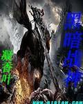 仙剑奇侠传小说