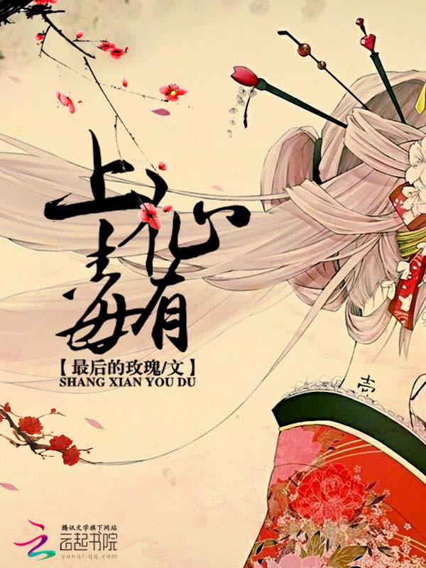 《上仙有毒》主角修仙西王母免费试读小说