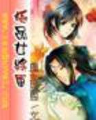 《极品女将军与睿智三王爷》主角蔚章章节目录免费试读完本