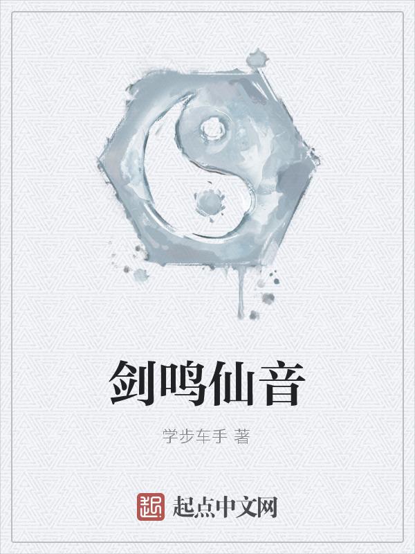 《剑鸣仙音》主角林风修仙免费阅读完本