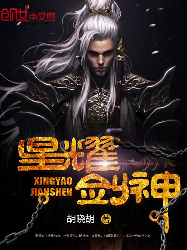 《星耀剑神》主角李晨王小说免费试读无弹窗