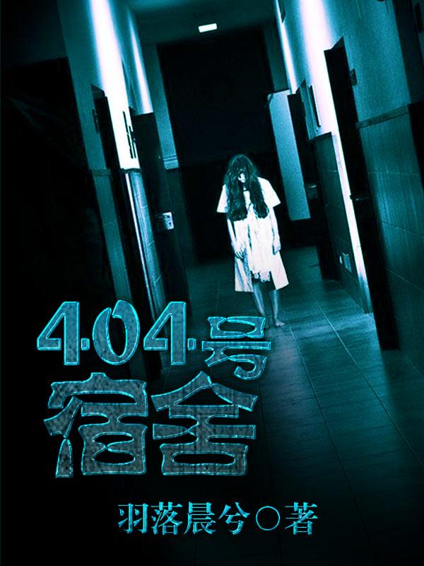 404号宿舍