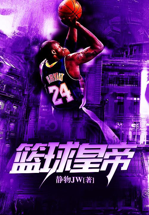 《篮球皇帝》主角吴皇华裔免费试读完整版
