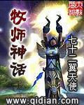 牧师神话主角唐枫汉尼拔完本全文试读完整版