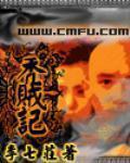 《秃贼记》(主角师傅慈航)章节列表在线阅读