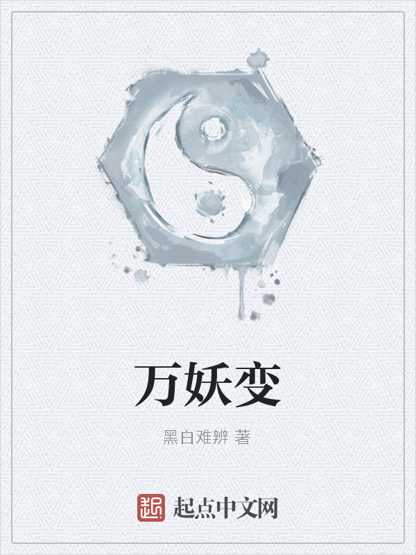 万妖变(主角董三小七)小说无弹窗