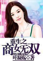 《重生之商女无双》主角乔艳阿承免费阅读小说