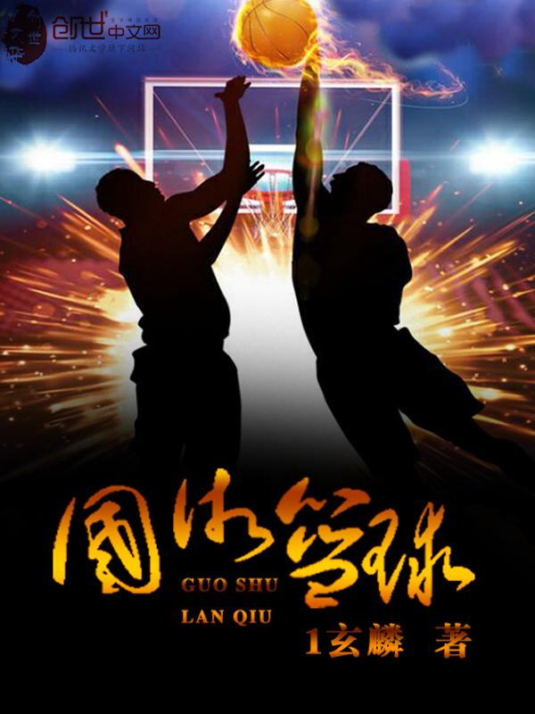 《国术篮球》(主角李杜尚云)大结局小说
