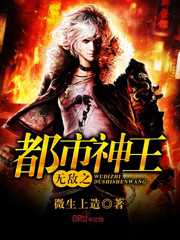 《无敌之都市神王》主角邓轩林希晴完本完整版小说