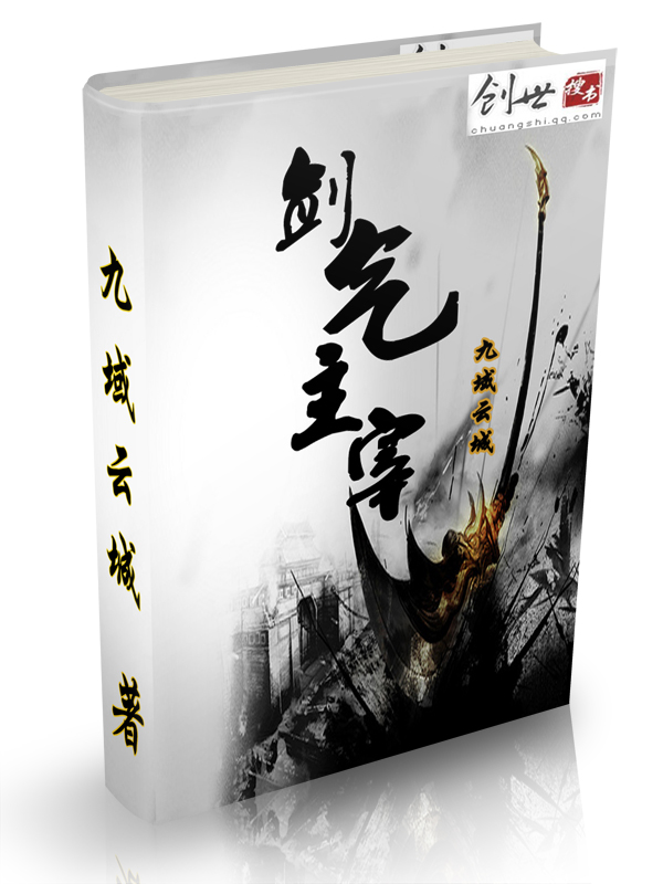 《剑气主宰》主角叶寒叶盈小说完结版完本