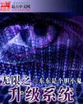 仙人球小说