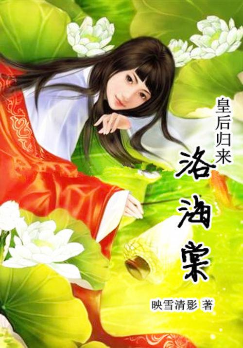 皇后归来:洛海棠